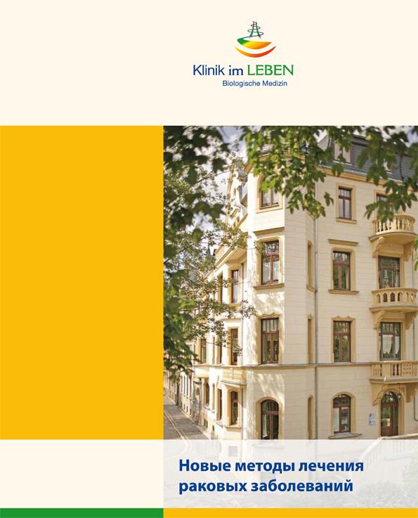 Titelseite der russischen Broschüre der Klinik im Leben für Biologische Medizin: Der ganze Mensch im Mittelpunkt seiner Natur